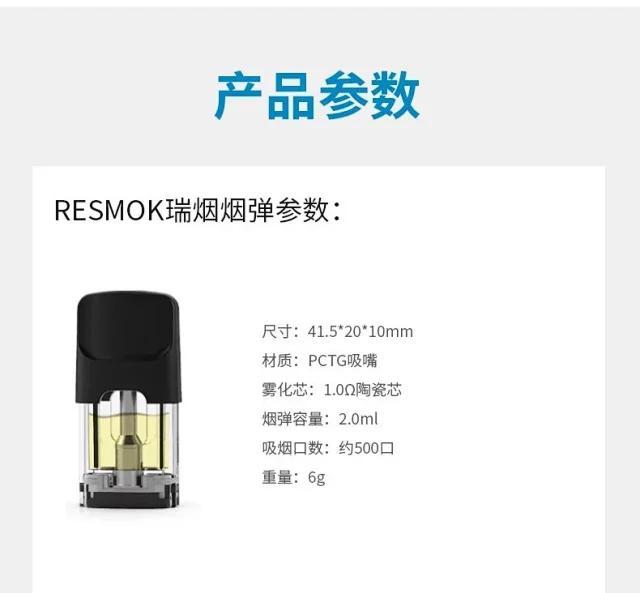 RESMOK瑞烟