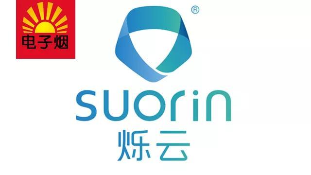 """Suorin全面进军国内电子烟市场,中文品牌名叫""""烁云"""""""