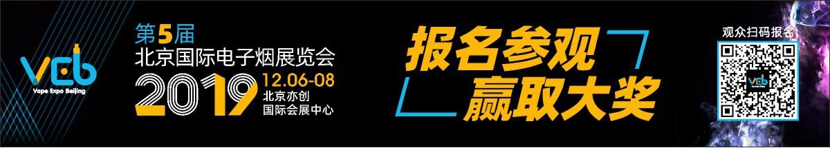 2019第5届北京国际电子烟展会