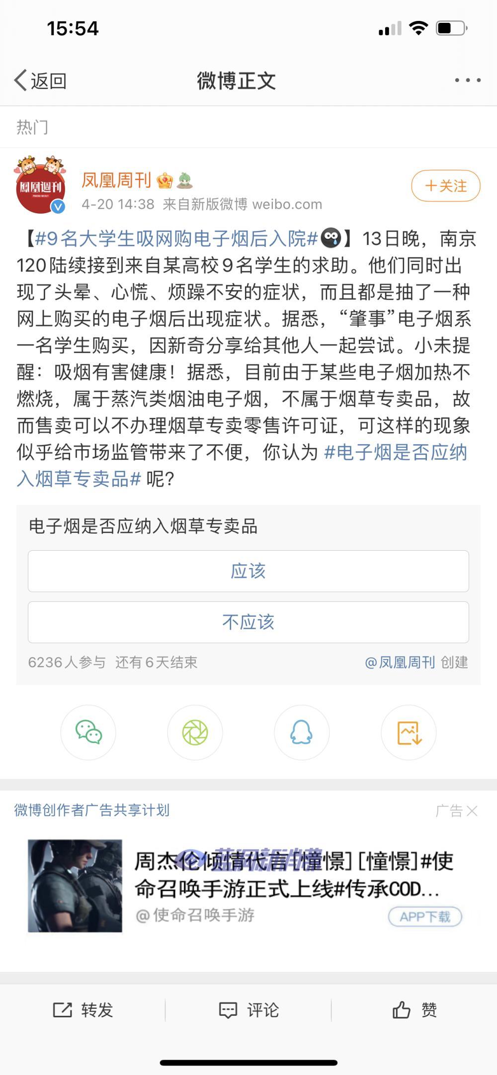我们该如何正确解读南京9名学生吸电子烟深夜送医的新闻