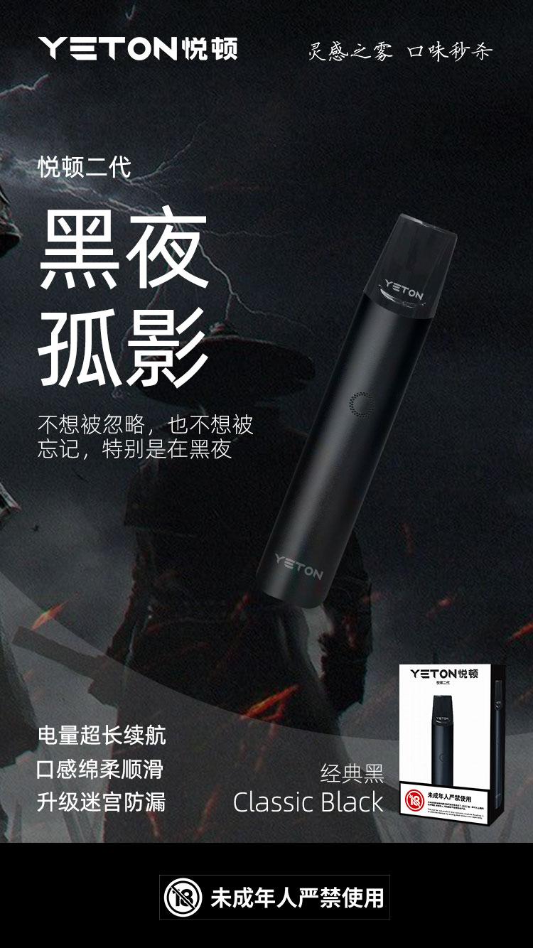 YETON悦顿电子烟二代套装评测(烟弹口味篇)