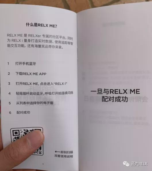 relx悦刻三代灵点丨智能的开始 一个时代的代表
