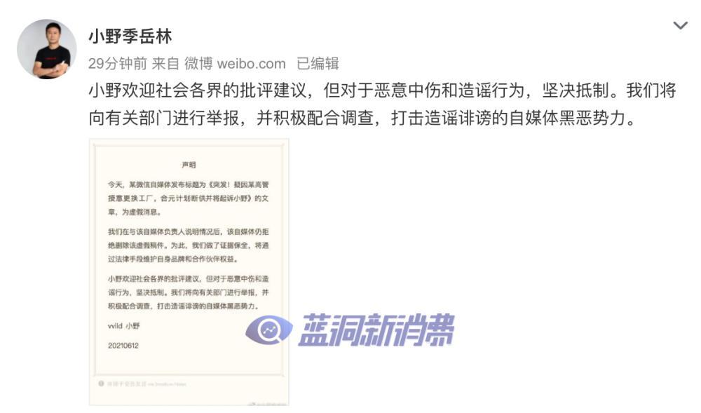 小野声明:欢迎各界批评建议,坚决抵制恶意中伤与造谣
