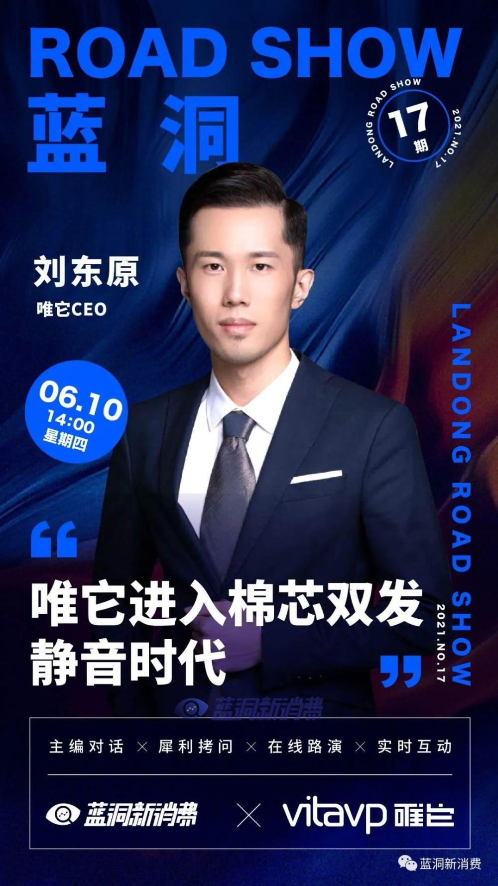 唯它CEO刘东原详解PIMA®静音弹,计划3年开15000家赚钱的专卖店
