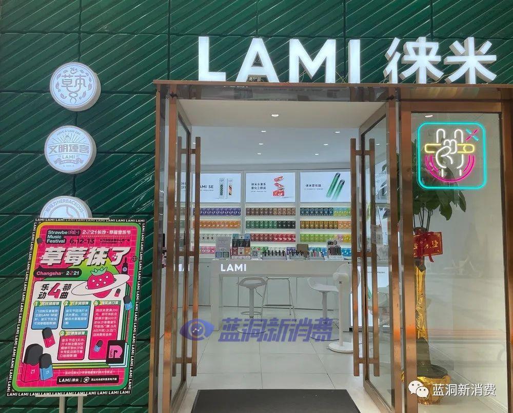 徕米亮相长沙草莓音乐节:打造门店预热引流再回流新模式