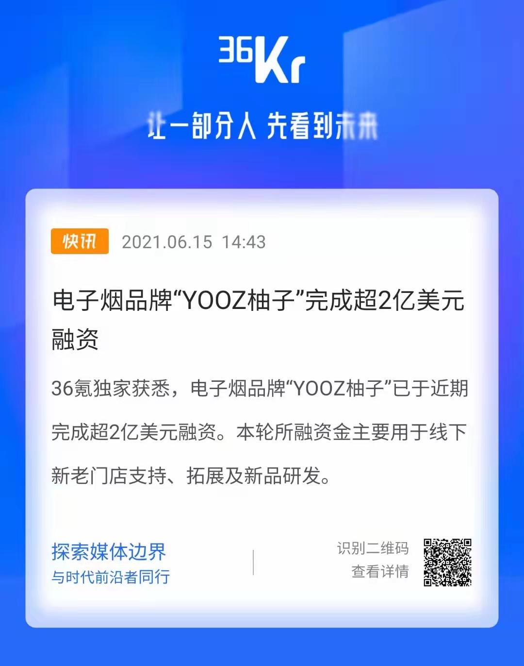 YOOZ完成超2亿美元融资
