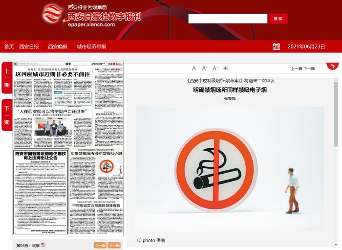 《西安市控制吸烟条例(草案)》将迎来二次审议  明确禁烟场所同样禁吸电子烟
