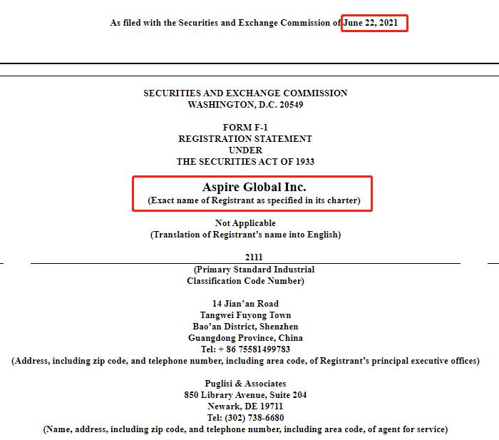 电子烟公司Aspire易佳特,在美国递交招股书,拟纳斯达克IPO上市