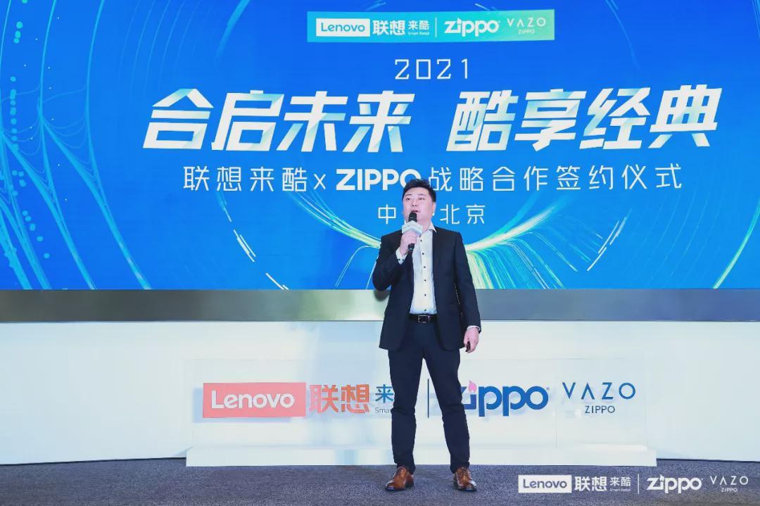 ZIPPO携手联想来酷,书写渠道合作新篇章
