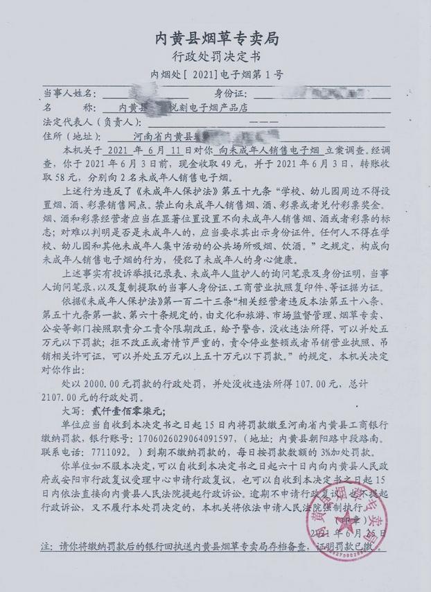 悦刻店主被罚2000,河南省开出首张向未成年销售电子烟罚单