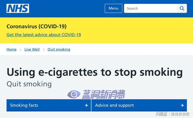 英国控烟专家力挺电子烟:应在产品包装上标明减害