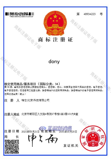 唯它电子烟将CEO刘东原英文名dony注册为34类烟草商标