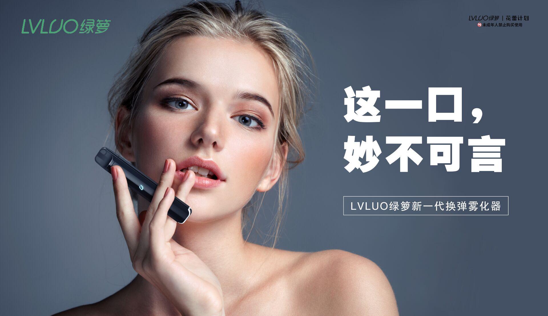 LVLUO绿萝电子烟官网介绍