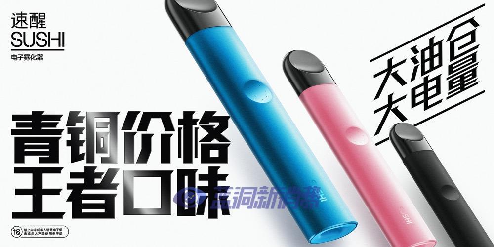 FLOW福禄发布全新子品牌SUSHI速醒:3颗陶瓷芯烟弹套装69元