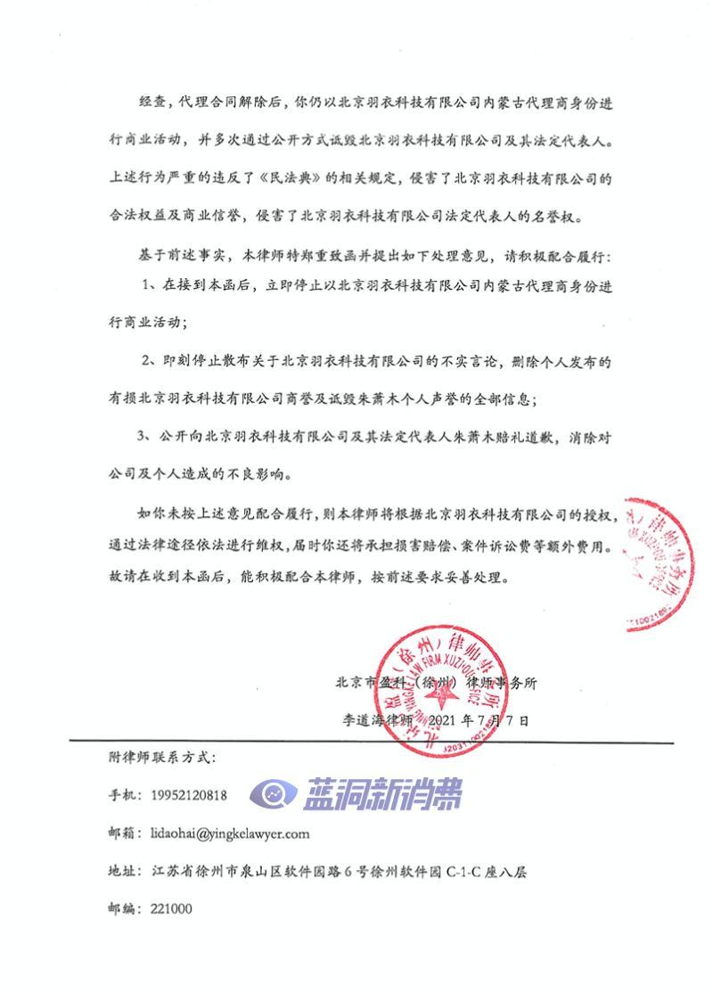 福禄回应太原电子烟展闹场事件:已向对方发送律师函