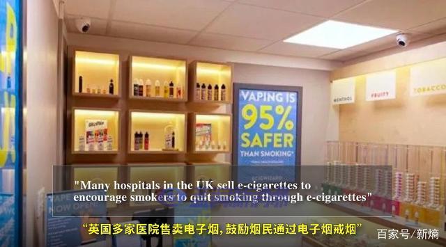 你还在听信谣言,英国医院已经向烟民开始免费发电子烟了