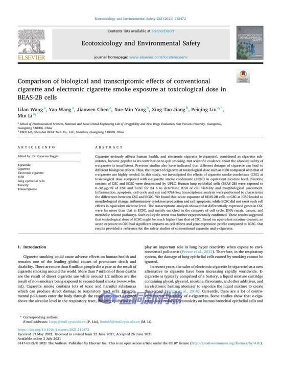 中山大学雾芯科技SCI论文:从细胞水平验证电子烟减害潜力