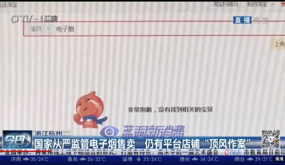 QTV:国家从严监管电子烟售卖,仍有平台店铺顶风作案