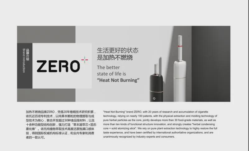 快解瘾,行业下半年新尝试!开箱徕米ZERO+低温草本时代健康新选择