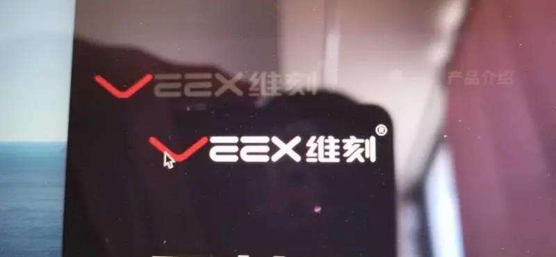 VEEX维刻电子烟回应侵权官司:商标申请被驳回与被起诉无关