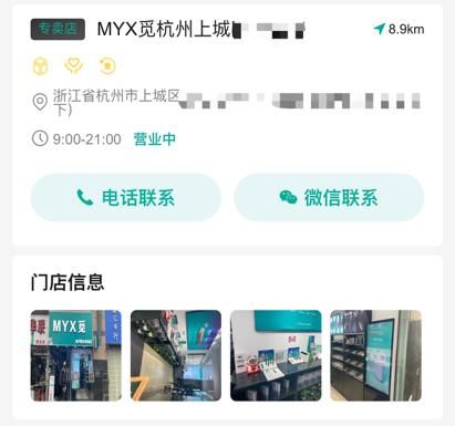 MYX觅专卖店乱价卖悦刻,向其CEO反映无济于事