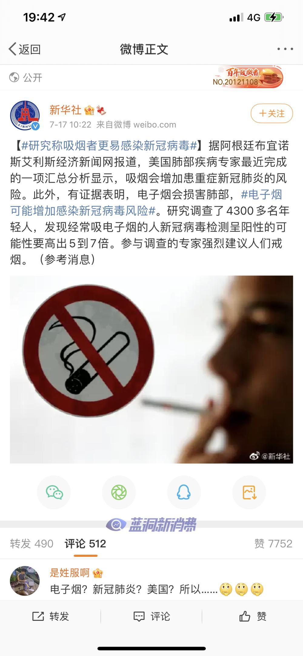 新华社发布电子烟可能增加感染新冠病毒风险话题登上热搜榜第13名