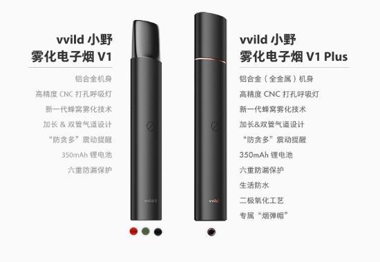 天音宣布投资小野电子烟:753万美金获得7%股权