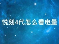 relx悅刻4代電量(duo)多少怎(me)麽看電池電量