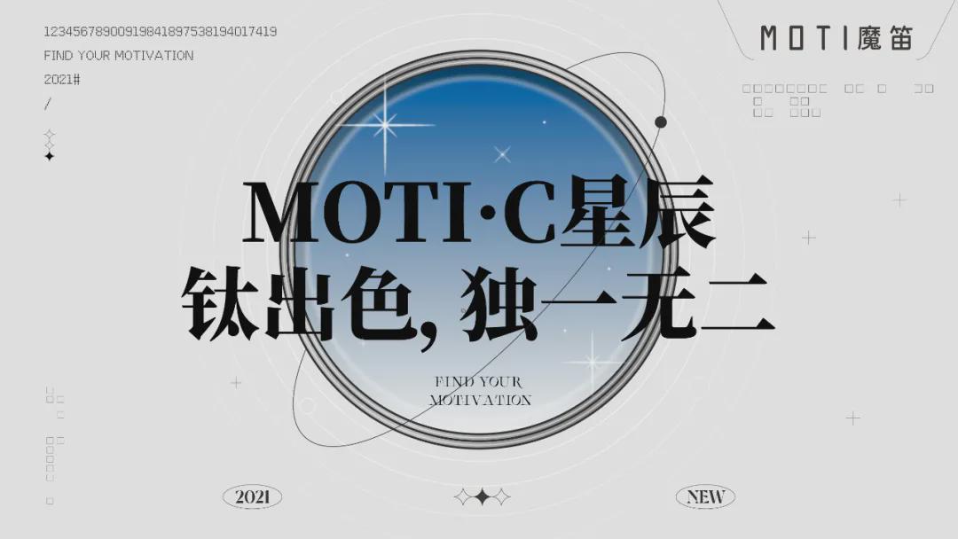 魔笛MOTI·C星辰系列怎么样 视频测评