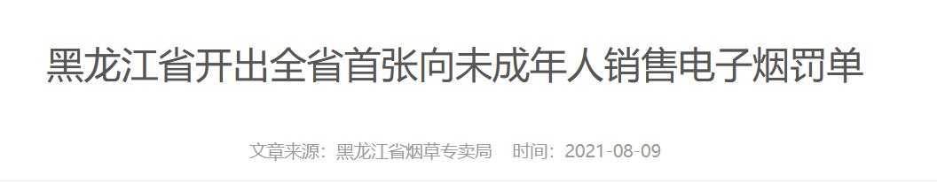 黑龙江开出全省首张向未成年销售电子烟罚单