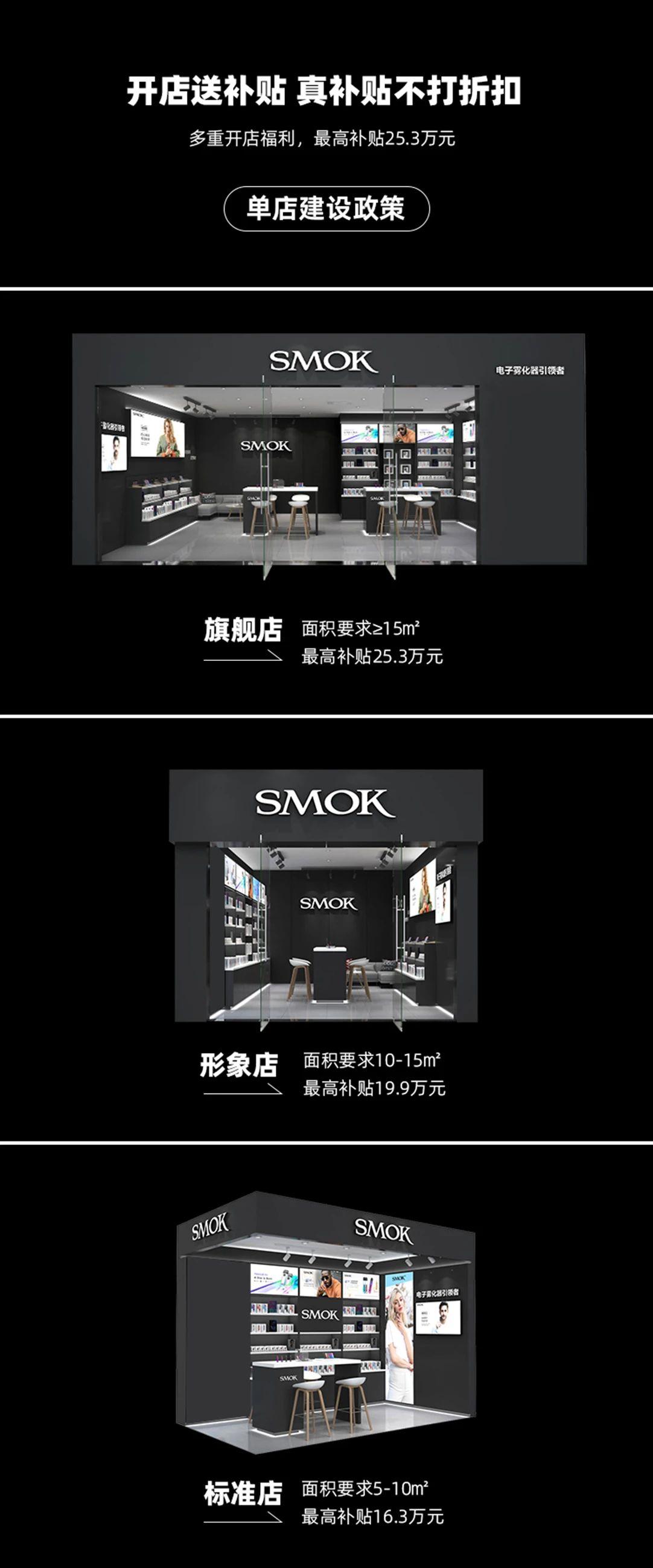 SMOK正式发布招商计划,最高补贴达25.3万
