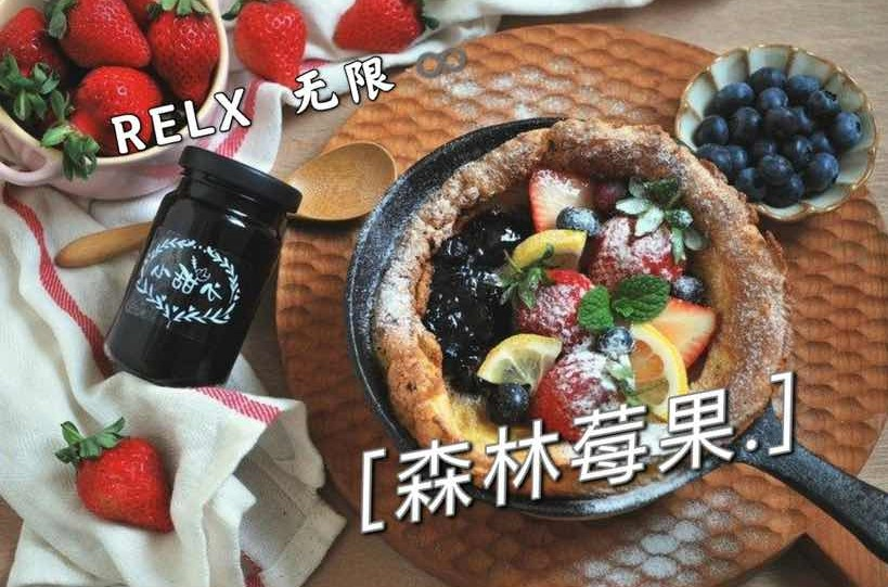 relx悦刻四代无限∞口味测评:森林莓果