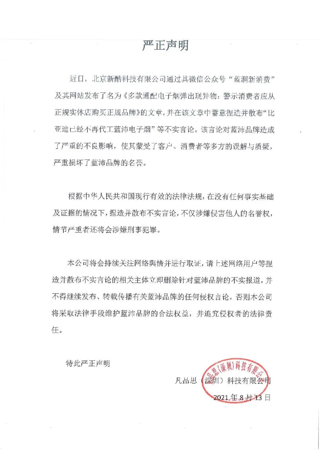 蓝沛发布针对蓝洞新消费不实报道的声明