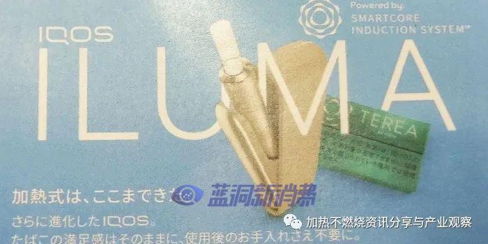 IQOS全新系列「IQOS ILUMA」将于9月在日本上市销售