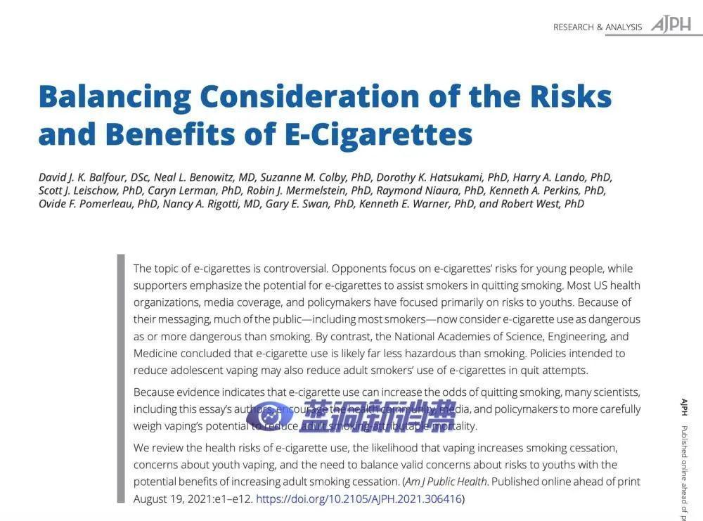 美国15位著名烟草控制专家:赞同电子烟对成年吸烟者减少危害