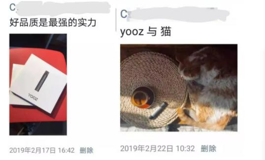 【格物】电子烟行业水有多深,yooz柚子省经理上演现实版的甄嬛传