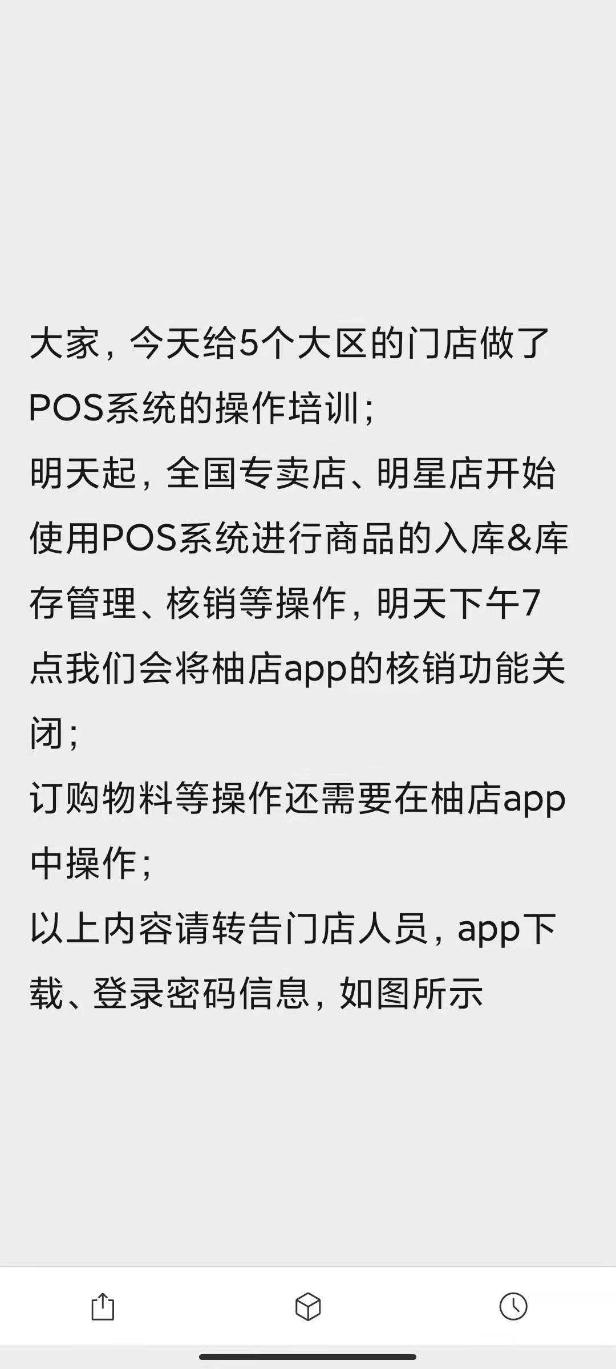 利用POS机体系,YOOZ新核销订货APP明日正式启用