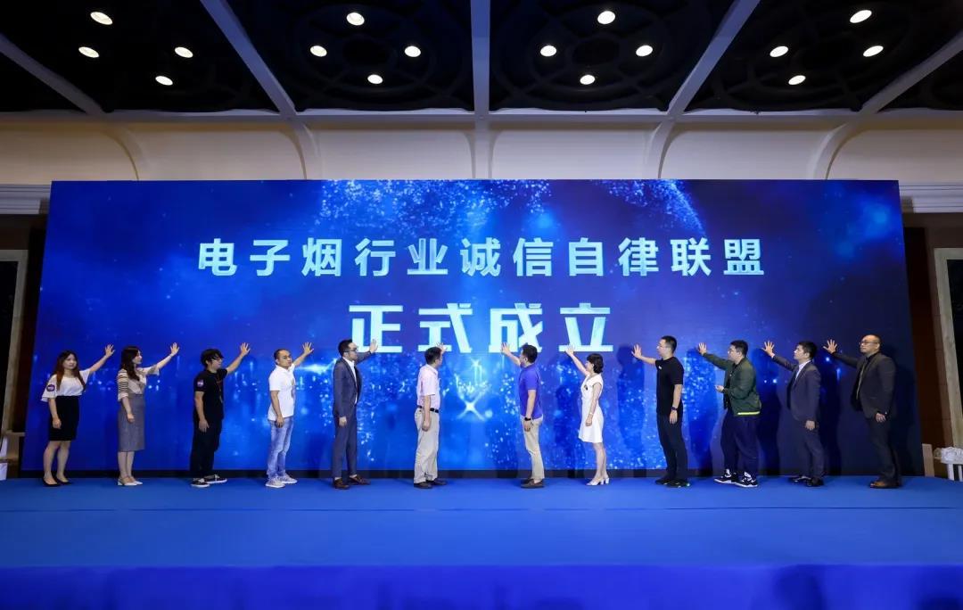 火器作为行业头部品牌,受邀参加2021中国电子烟行业规范发展论坛