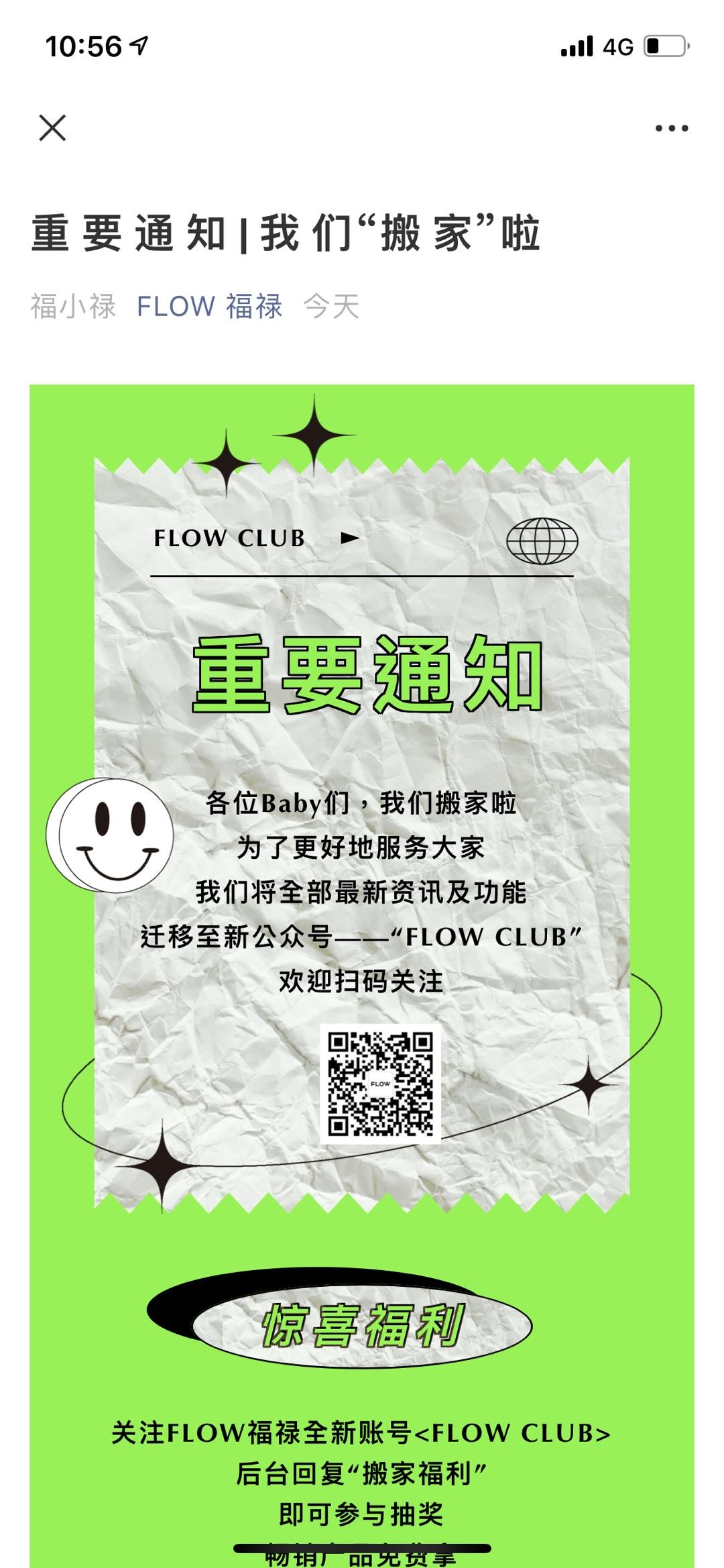 """""""福禄FLOW""""公众号被""""半封号"""",原公众号功能迁移至""""FLOW CLUB"""""""