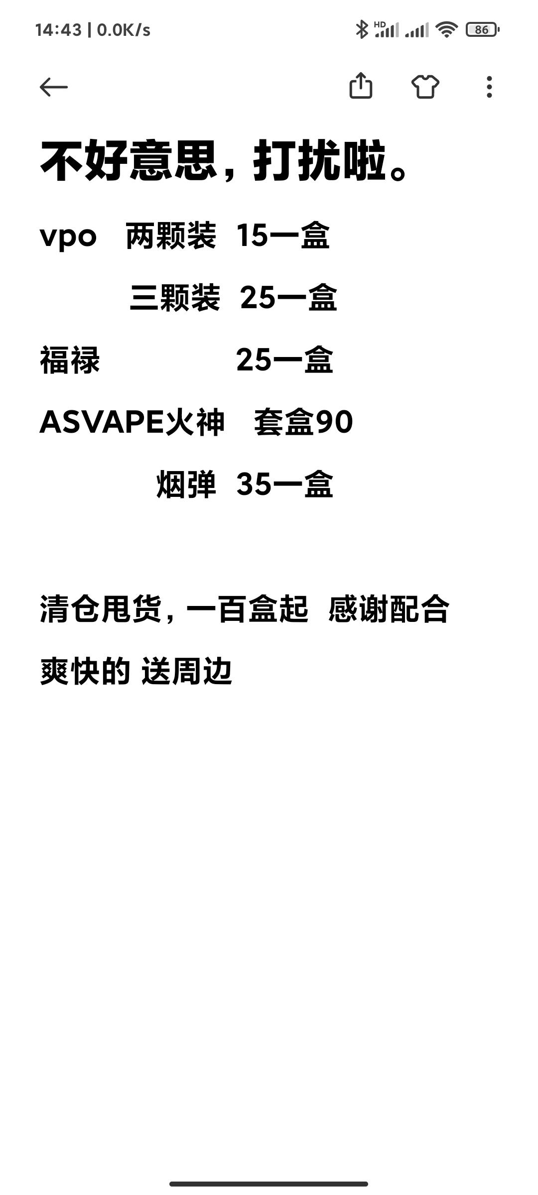 抛货潮来了?VPO、FLOW和ASVAPE火神最低2.5元一颗烟弹