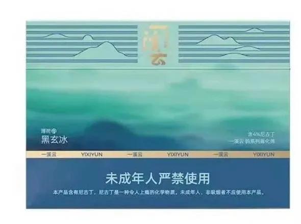 """relx悦刻或将推出新品""""一溪云""""疑似自己代工"""