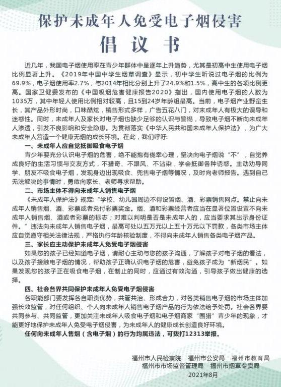 保护未成年人免受电子烟侵害,福州市教育局在行动!