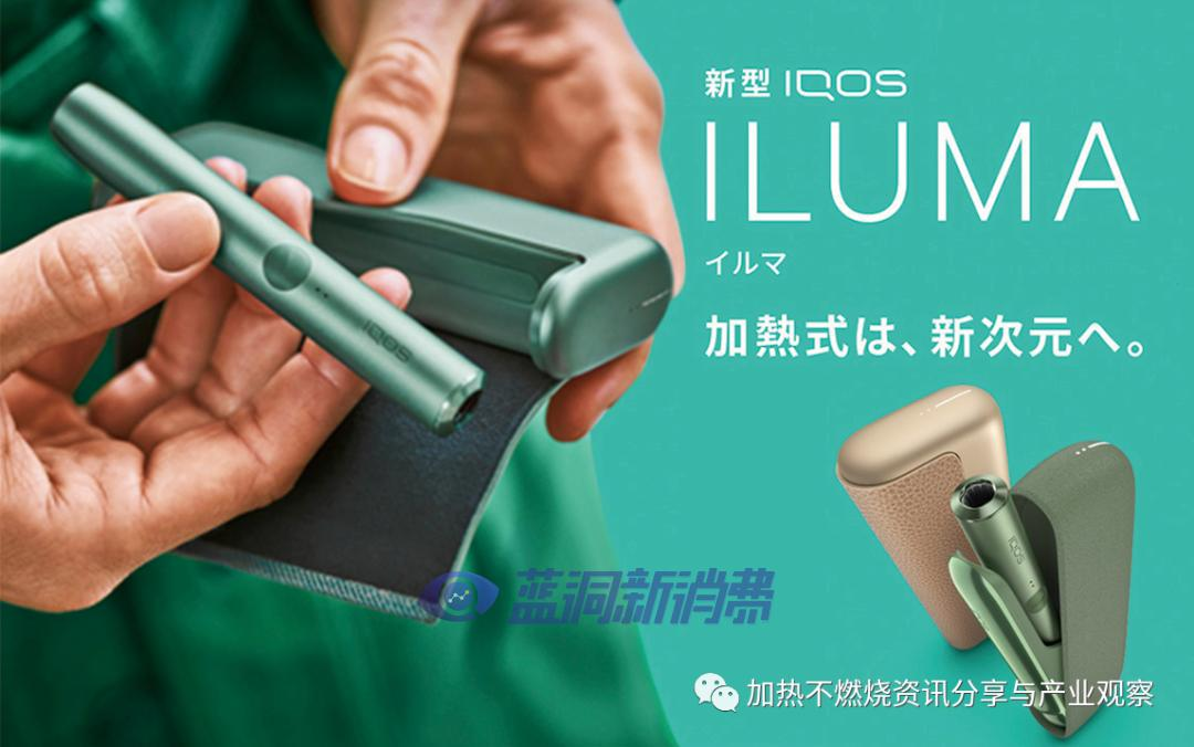 IQOS ILUMA系列上手实测:感受加热不燃烧制品的新次元