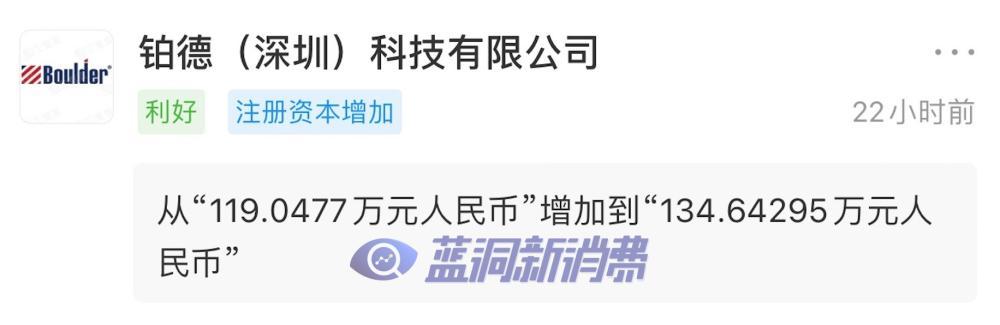 铂德深圳运营公司新增注册金,或有新融资进场
