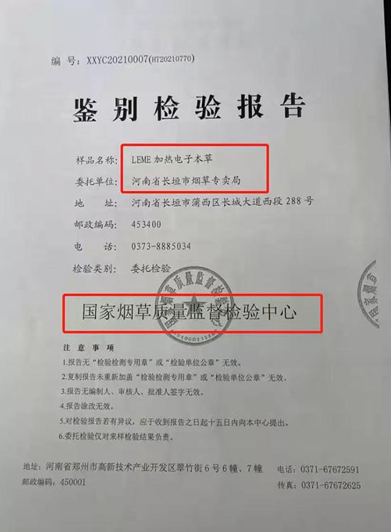 【格物】低温本草能放心卖了?烟草质检中心出具首份报告!