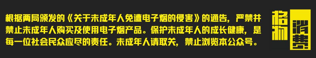 给手机店供货?被举报后免死?苏宁的悦刻国代如今怎样了?