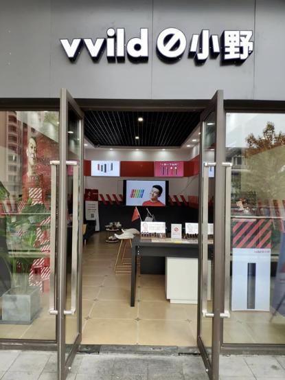 vvild小野的店主草根的城市故事