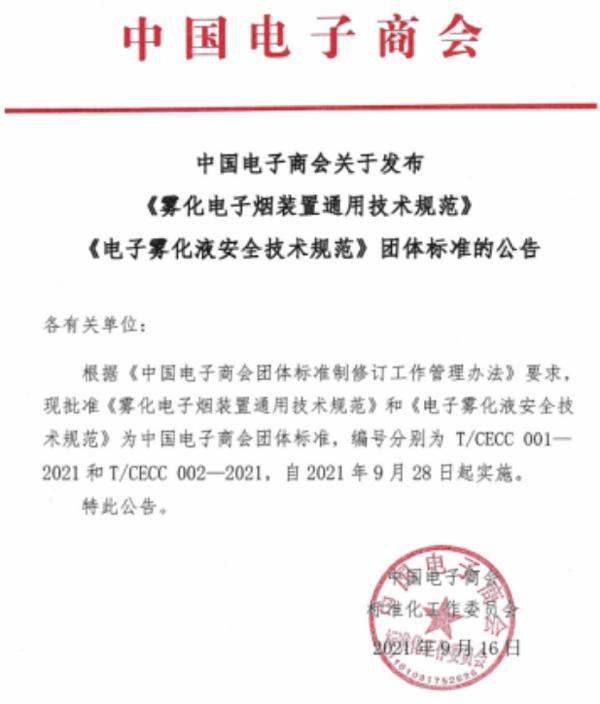 电子烟行业两项团体标准2.0版本获评审通过 9月28日起开始实施