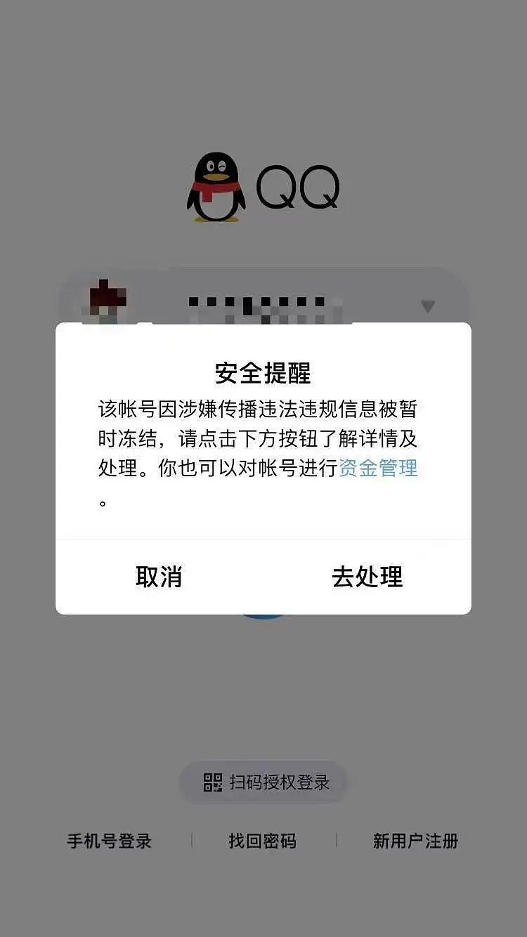 QQ屏蔽电子烟内容?屏蔽了,但没完全屏蔽