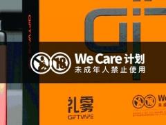 专注续航和口感,GIFTVAPE礼雾发布首款电子雾化新品!